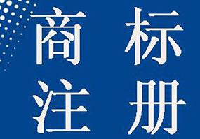 朔州商标注册公司简介